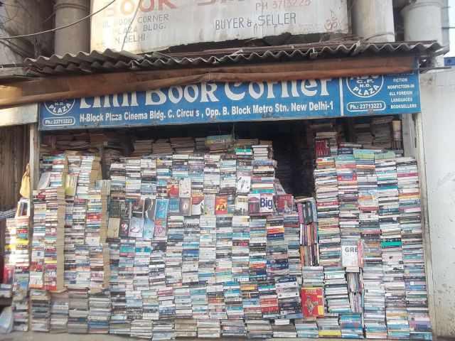 Anil Book Corner